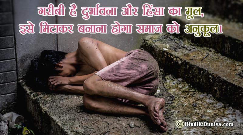 गरीबी है दुर्भावना और हिंसा का मूल, इसे मिटाकर बनाना होगा समाज को अनुकूल।