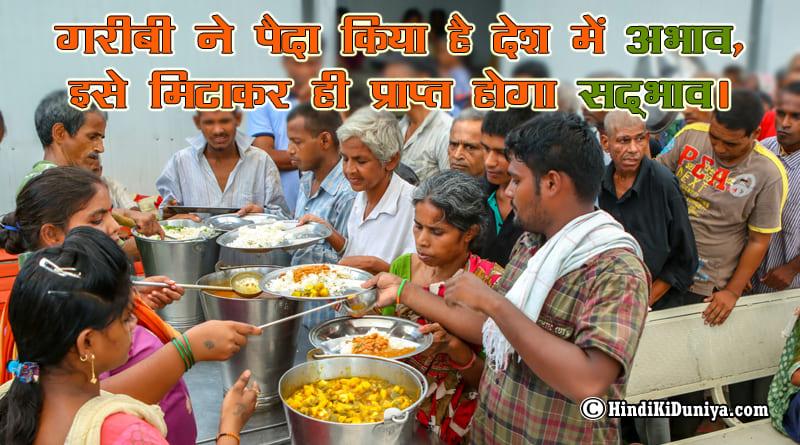 गरीबी ने पैदा किया है देश में अभाव, इसे मिटाकर ही प्राप्त होगा सद्भाव।