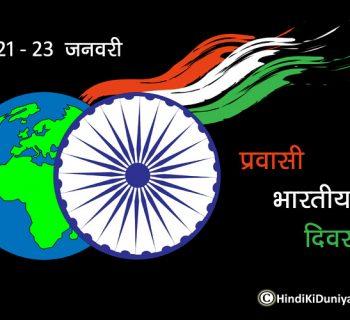 प्रवासी भारतीय दिवस