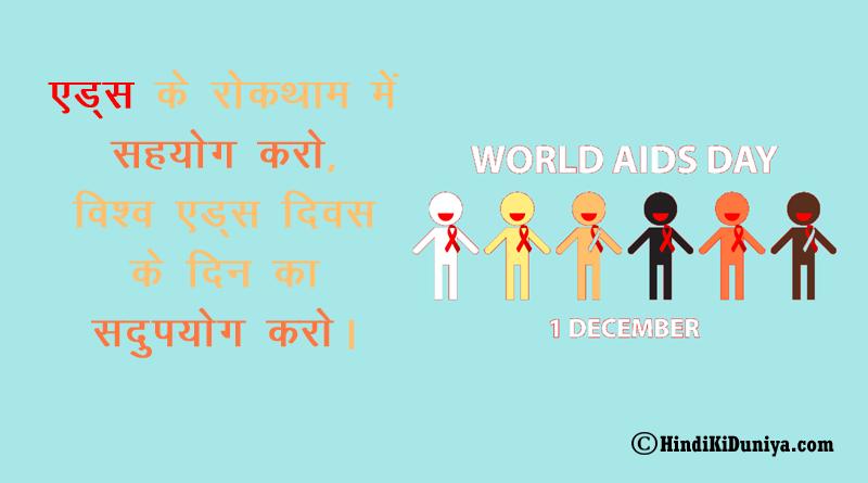 एड्स के रोकथाम में सहयोग करो, विश्व एड्स दिवस के दिन का सदुपयोग करो।