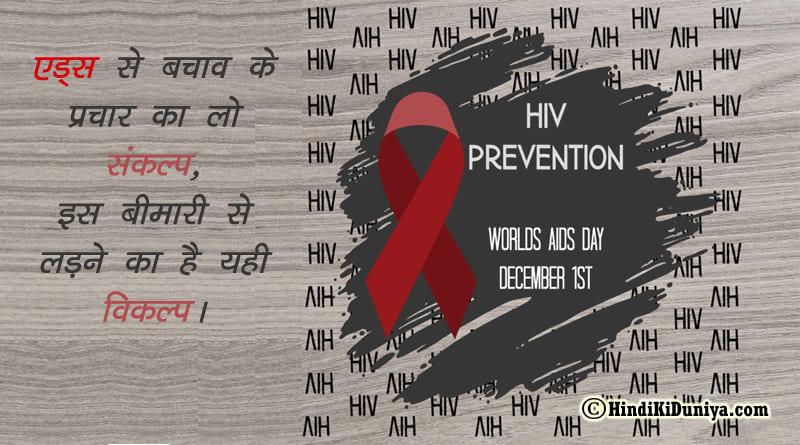एड्स से बचाव के प्रचार का लो संकल्प, इस बीमारी से लड़ने का है यही विकल्प।