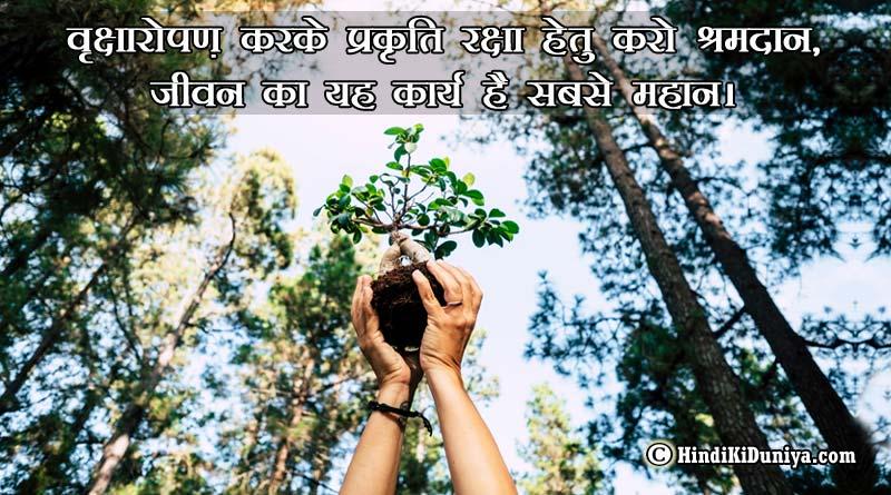 वृक्षारोपण करके प्रकृति रक्षा हेतु करो श्रमदान, जीवन का यह कार्य है सबसे महान।