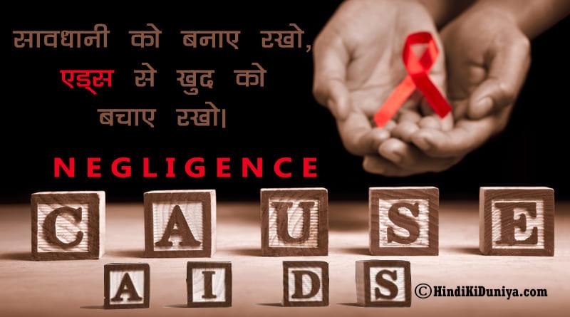 सावधानी को बनाए रखो, एड्स से खुद को बचाए रखो।