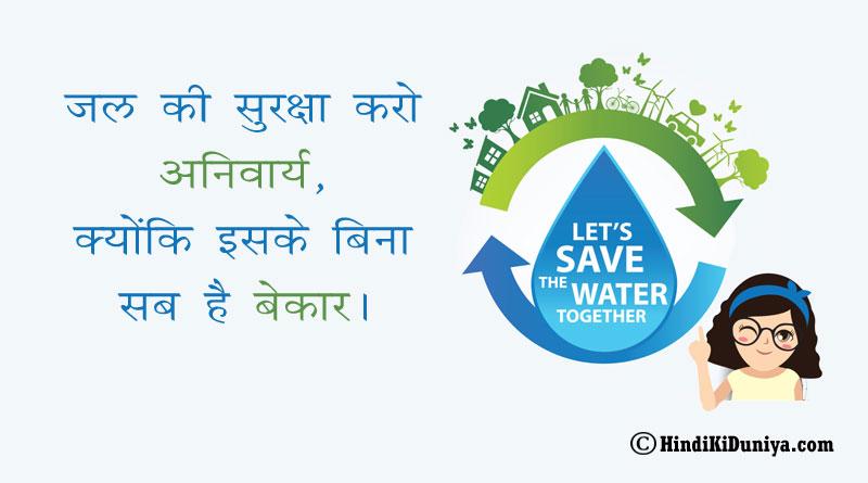 जल की सुरक्षा करो अनिवार्य, क्योंकि इसके बिना सब है बेकार।