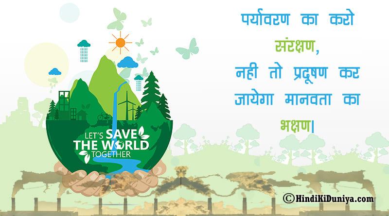 पर्यावरण का करो संरक्षण, नही तो प्रदूषण कर जायेगा मानवता का भक्षण।
