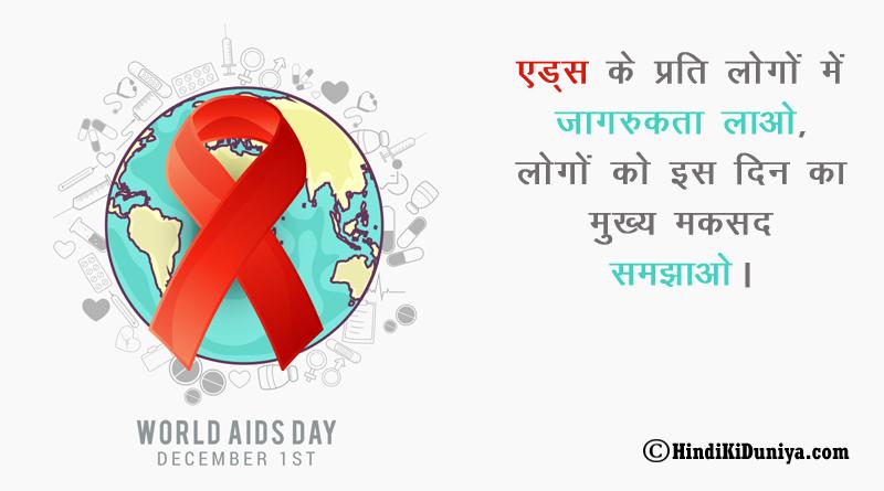 एड्स के प्रति लोगों में जागरुकता लाओ, लोगों को इस दिन का मुख्य मकसद समझाओ।