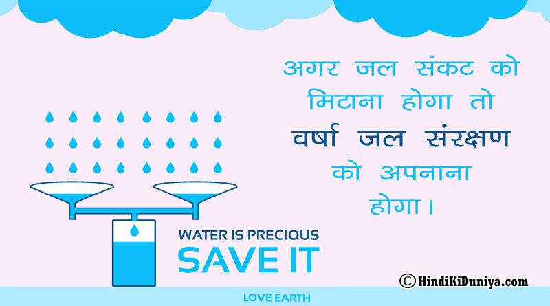 अगर जल संकट को मिटाना होगा तो वर्षा जल संरक्षण को अपनाना होगा।