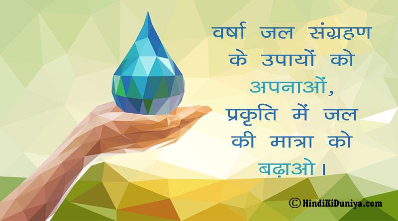 वर्षा जल संग्रहण के उपायों को अपनाओं, प्रकृति में जल की मात्रा को बढ़ाओ।