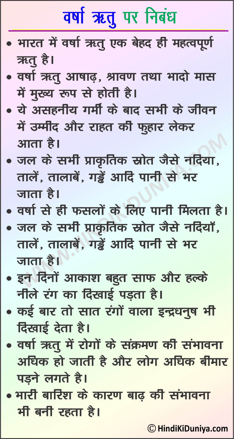 Essay on Rainy Season in Hindi