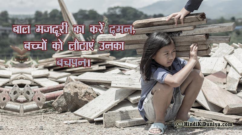 बाल मजदूरी का करें दमन, बच्चों को लौटाएं उनका बचपन।