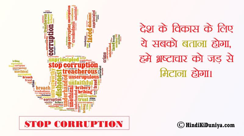 देश के विकास के लिए ये सबको बताना होगा, हमे भ्रष्टाचार को जड़ से मिटाना होगा।