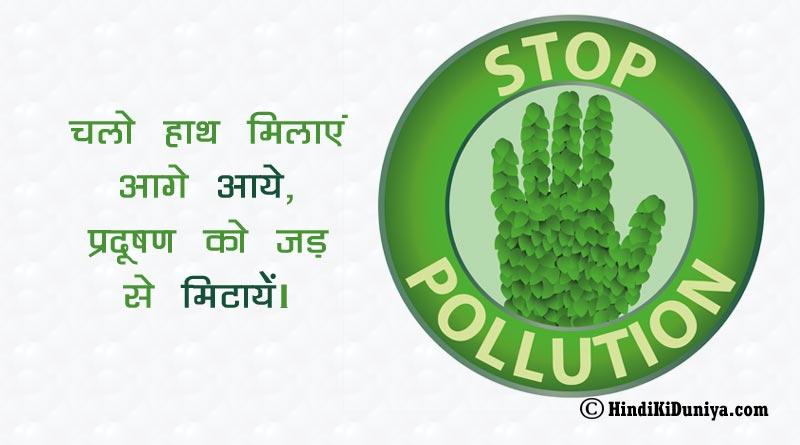 चलो हाथ मिलाएं आगे आये, प्रदूषण को जड़ से मिटायें।
