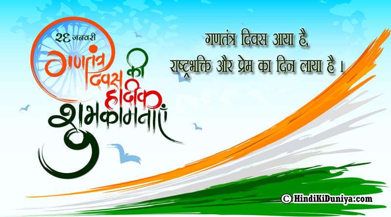 गणतंत्र दिवस आया है, राष्ट्रभक्ति और प्रेम का दिन लाया है।