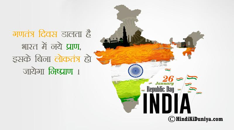 गणतंत्र दिवस डालता है भारत में नये प्राण, इसके बिना लोकतंत्र हो जायेगा निष्प्राण।