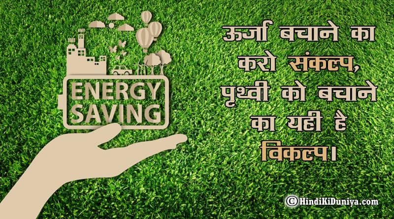 ऊर्जा बचाने का करो संकल्प, पृथ्वी को बचाने का है यही है विकल्प।