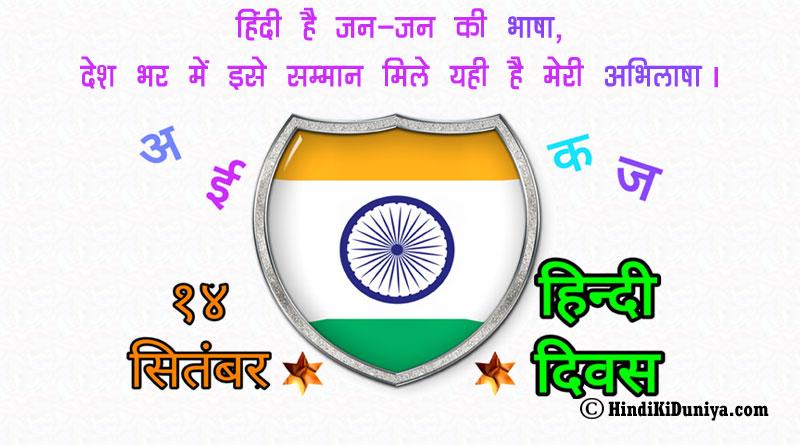 हिंदी है जन-जन की भाषा, देश भर में इसे सम्मान मिले यही है मेरी अभिलाषा।