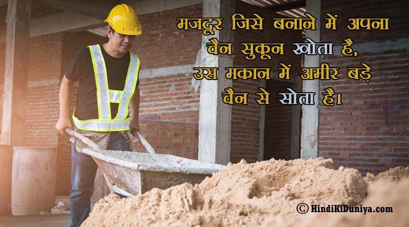 मजदूर जिसे बनाने में अपना चैन सुकून खोता है, उस मकान में अमीर बड़े चैन से सोता है।