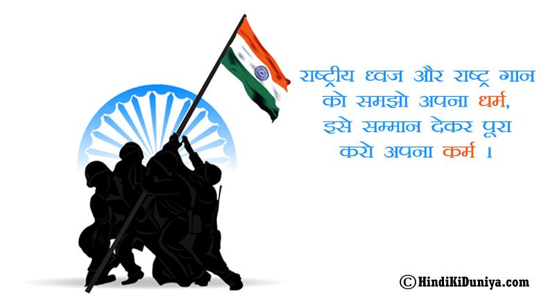 राष्ट्रीय ध्वज और राष्ट्र गान को समझो अपना धर्म, इसे सम्मान देकर पूरा करो अपना कर्म।