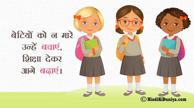 बेटियों को न मारे उन्हें बचाएं, शिक्षा देकर आगे बढ़ाएं।