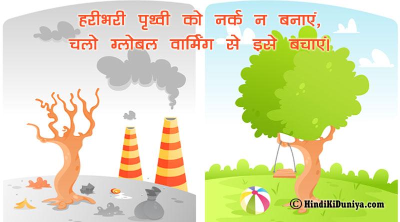 हरीभरी पृथ्वी को नर्क न बनाएं, चलो ग्लोबल वार्मिंग से इसे बचाएं।