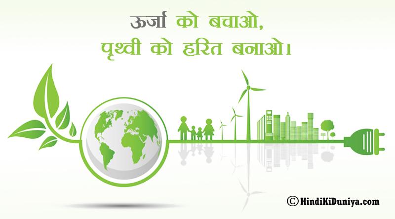 ऊर्जा को बचाओ, पृथ्वी को हरित बनाओ।