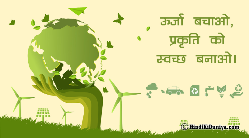 ऊर्जा बचाओ, प्रकृति को स्वच्छ बनाओ।