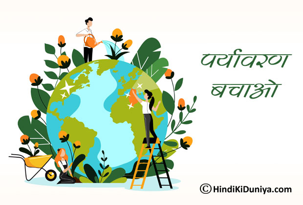पर्यावरण रक्षा से करो मोह, इसे बचाने हेतु करो प्रदूषण से विद्रोह।