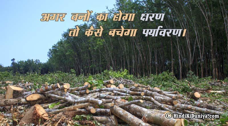 अगर वनों का होगा क्षरण तो कैसे बचेगा पर्यावरण।
