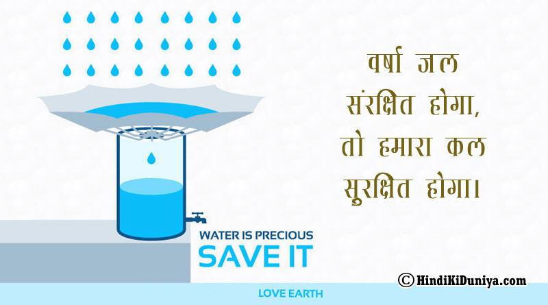 वर्षा जल संरक्षित होगा, तो हमारा कल सुरक्षित होगा।
