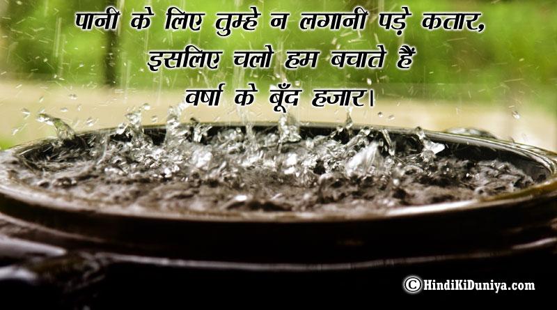 पानी के लिए तुम्हे न लगानी पड़े कतार, इसलिए चलो हम बचाते हैं वर्षा के बूँद हज़ार।