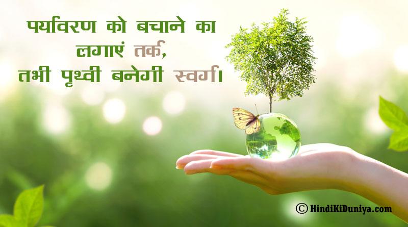 पर्यावरण को बचाने का लगाएं तर्क, तभी पृथ्वी बनेगी स्वर्ग।