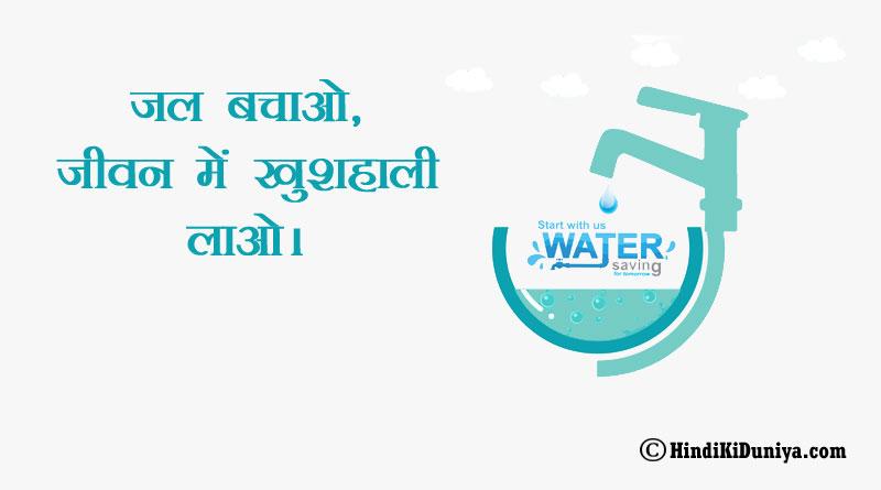 जल बचाओ, जीवन में खुशहाली लाओ।