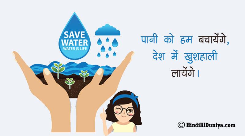 पानी को हम बचायेंगे, देश में खुशहाली लायेंगे।