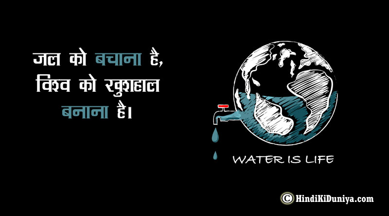 जल को बचाना है, विश्व को खुशहाल बनाना है।
