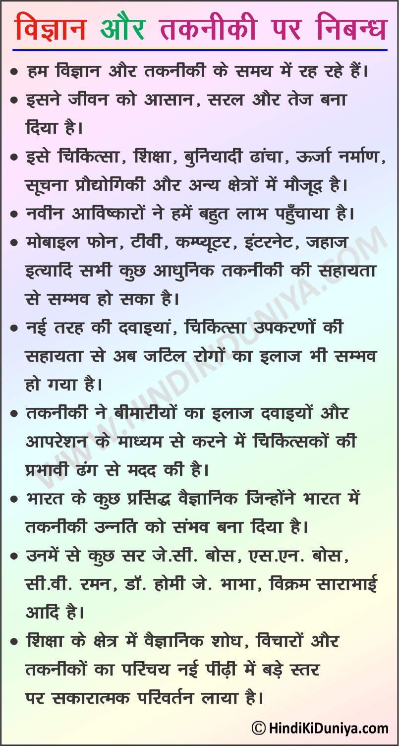 Essay on Science Technology in Hindi