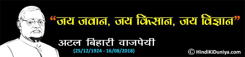 Slogan by Atal Bihari Vajpayee