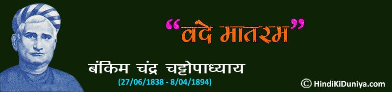 Slogan by Bankim Chandra Chattopadhyay