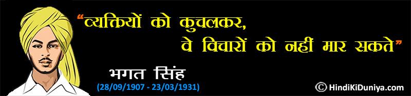 Slogan by Bhagat Singh