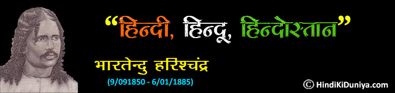 Slogan by Bharatendu Harishchandra