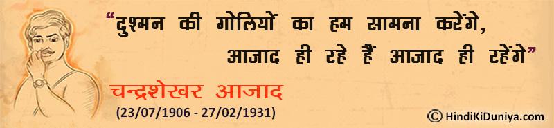 Slogan by Chandrashekhar Ajad