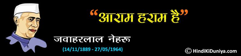 Slogan by Jawaharlal Nehru