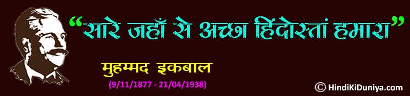 Slogan by Muhammad Iqbal