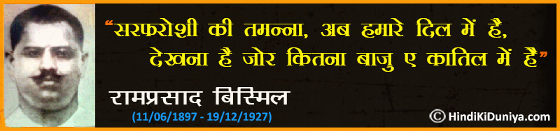 Slogan by Ram Prasad Bismil