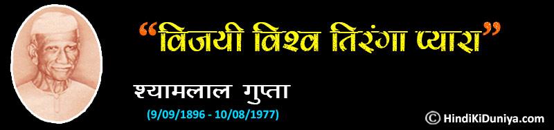 Slogan by Shyamlal Gupta