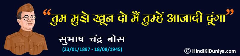 Slogan by Subhash Chandra Bose