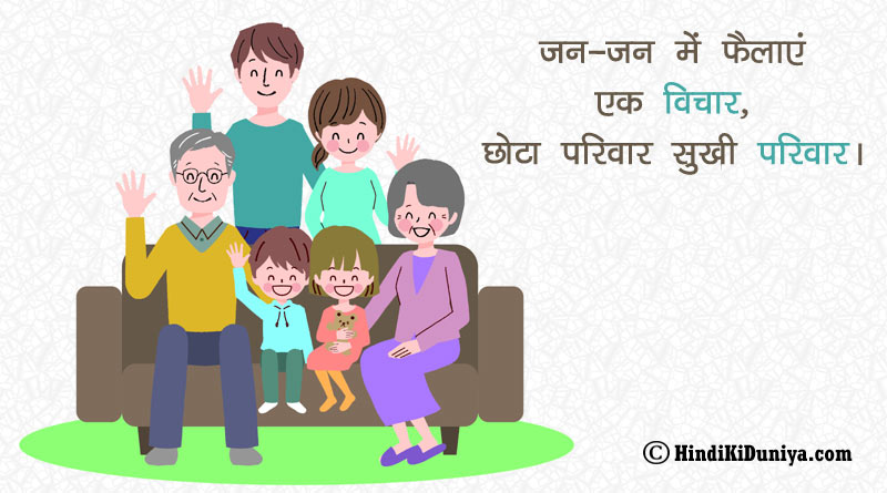 जन-जन में फैलाएं एक विचार, छोटा परिवार सुखी परिवार।