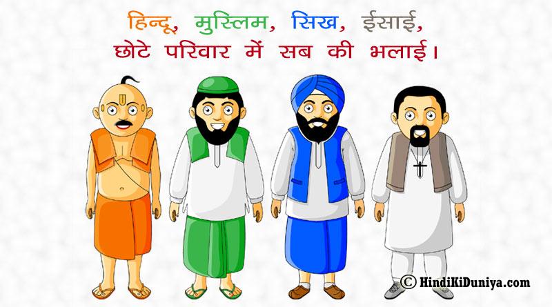 हिन्दू, मुस्लिम, सिख, ईसाई, छोटे परिवार में सब की भलाई।
