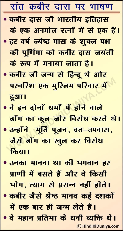 Speech on Kabir Das