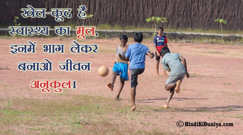 खेल-कूद है स्वास्थ्य का मूल, इनमें भाग लेकर बनाओ जीवन अनूकुल।