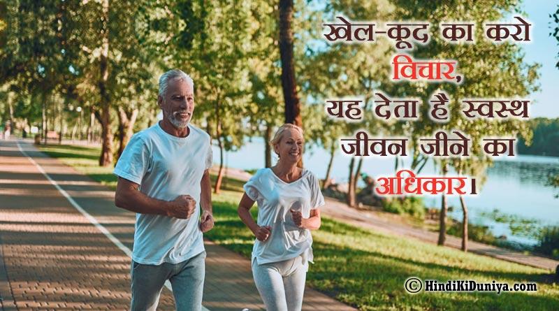 खेल-कूद का करो विचार, यह देता है स्वस्थ जीवन जीने का अधिकार।